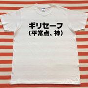 ギリセーフ(平常点、神)Tシャツ 白Tシャツ×黒文字 S~XXL