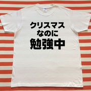 クリスマスなのに勉強中Tシャツ 白Tシャツ×黒文字 S~XXL
