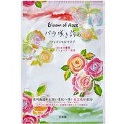 ◆日本製◆バラ咲き誇るフェイシャルマスク 20ml