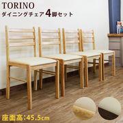 【佐川・離島発送不可】TORINO ダイニングチェア 4脚セット 座面アイボリー NA/WAL