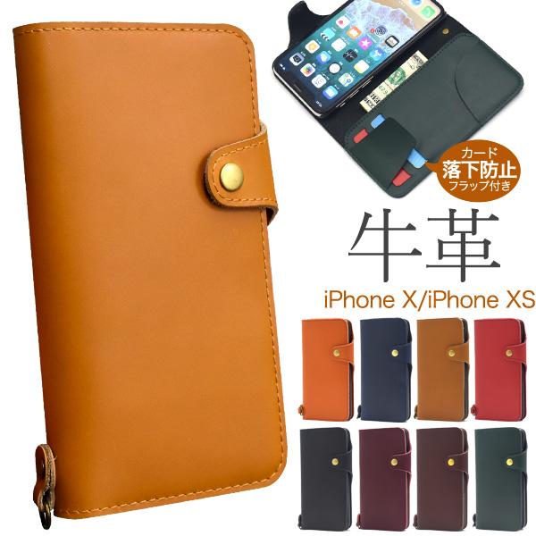 手帳型ケース 手帳型 iPhone X XS iPhoneX iPhoneXS 牛革 アイフォンX アイホンXS 大人 人気 ビジネス