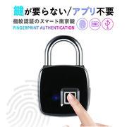 鍵が要らない 指紋認証のスマート南京錠 スマートロック Touch ID 防犯 指紋認証
