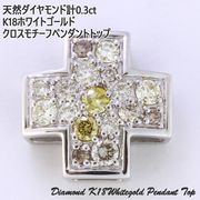 天然ダイヤモンド計0.3ct K18ホワイトゴールド クロスモチーフペンダントトップ