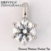 天然ダイヤモンド0.413ct Pt900 プラチナ 一粒ダイヤペンダントトップ