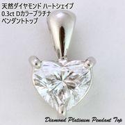 天然ダイヤモンド0.3ct ハートシェイプ Dカラー/VS2 Pt900 プラチナペンダントトップ