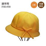 【通学帽】 帽子 通学用 テトロンメトロ 女巻