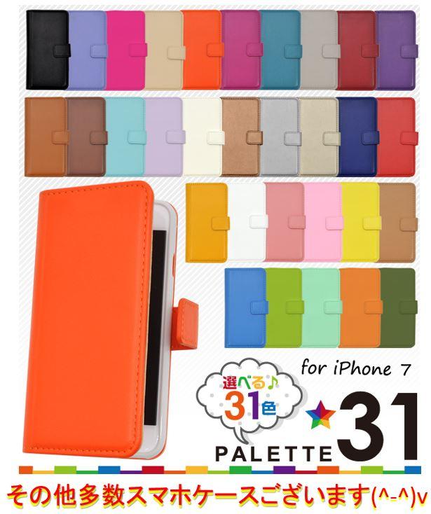 ロングセラー iphone8 ケース おすすめ アイフォン8 ケース手帳型 手帳型ケース iphone7 ケース 手帳
