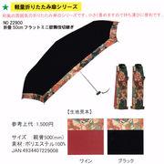 軽量折りたたみ傘(フラットミニ歌舞伎切継ぎ)