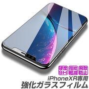 iPhone XR 専用 強化ガラスフィルム 硬度H9 高透過率 高品質ガラス 液晶保護シート ◇ テンアールフィルム