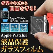 アップルウォッチ series1/2/3対応 ガラスフィルム 液晶保護  2.5D加工 0.26mm AppleWatchフィルム