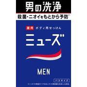 ミューズメン石鹸 【 レキッドベンキーザー 】 【 ボディソープ 】