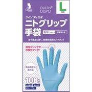 クイン+ニトグリップ手袋 100枚 粉なしタイプ Lサイズ 【 宇都宮製作 】 【 使い捨て手袋 】