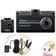 [予約]【買替保証制度対象品】CSD-790FHG10 セルスター リアカメラ付ディスプレイ搭載ドライブレコーダ