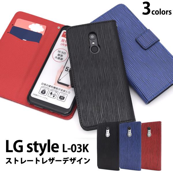 手帳型ケース LG style L-03K ソフトケース lg style l-03k ケース 手帳型 黒赤青 スマホケース おしゃれ