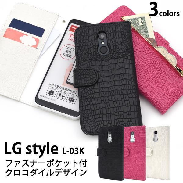 スマホケース 手帳型 女子 人気 LG style L-03K 手帳型ケース l-03k カバー おすすめ ソフトケース 財布