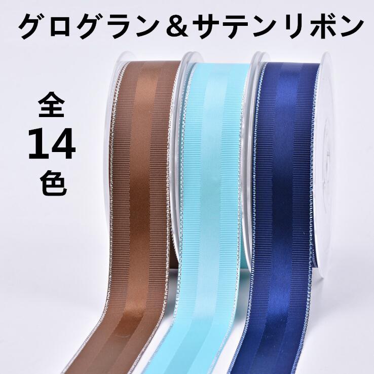 グログラン&サテンリボンテープ ハンドメイド材料 アクセサリーパーツ