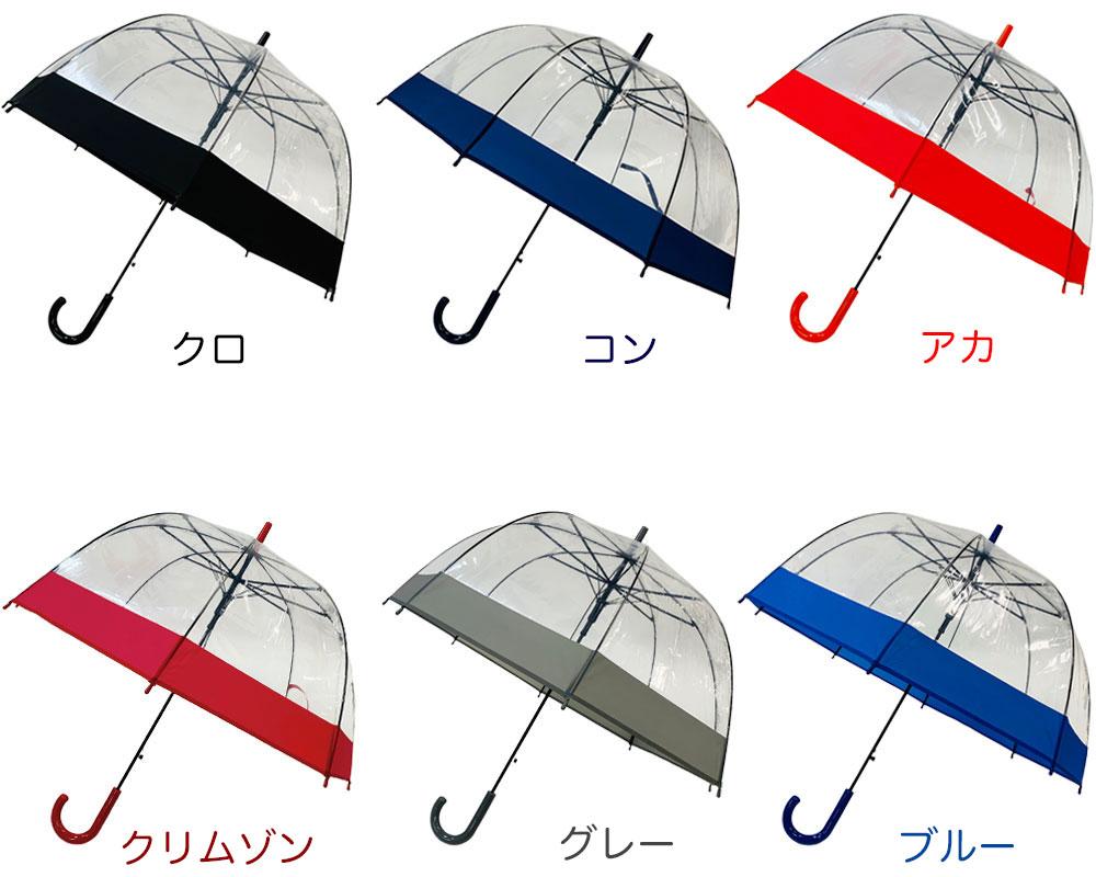 レディースビニール傘 【バイカラー】