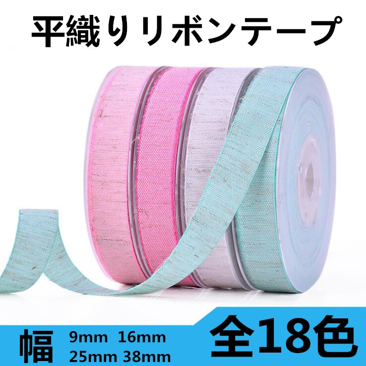 ハンドメイド♪平織り綿テープ♪デコパーツ 手芸 手作り