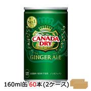 ●☆コカ・コーラ カナダドライジンジャエール160ml缶×60本(30本×2ケース) 46322