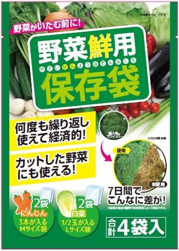 野菜鮮用保存袋 【 台所用品 】