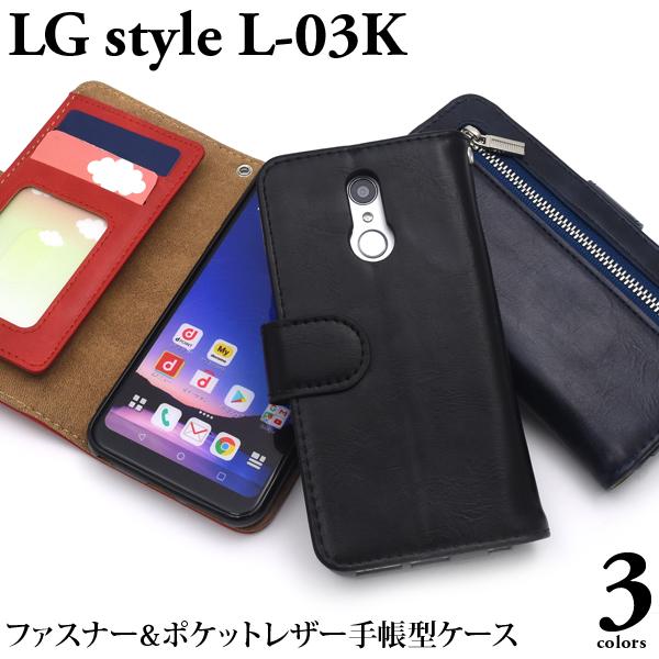 lg style l-03k ケース 手帳型 おすすめ スマホケース 手帳型 オリジナル 安い LG style L-03K カバー