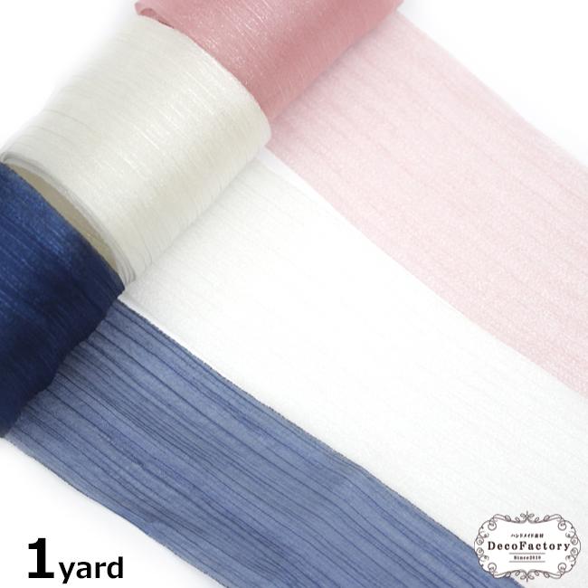 1ヤード 【幅6cm】 シフォンリボン (ピンク/ホワイト/ネイビー)