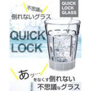 Quick Lock Glass(クイックロックグラス) WGQG904M
