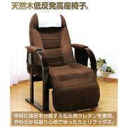 天然木低反発高座椅子座ったままリクライニング