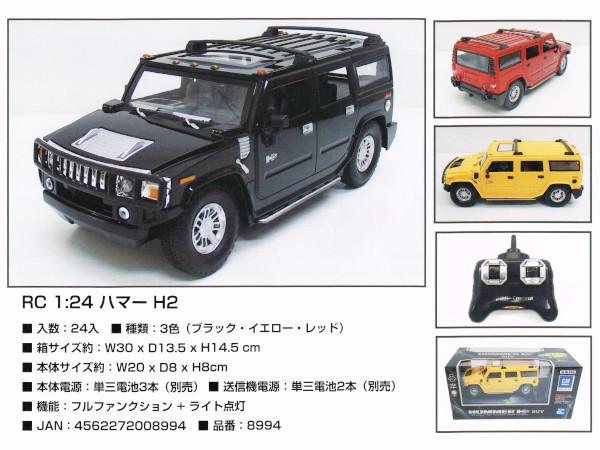 ハマー h2 サイズ