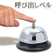 高音でよく響く!シンプル呼び鈴 呼び出し/チャイム フロント/玄関/お店/飲食店/コールベル ◇ 呼びベル