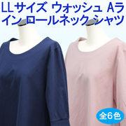 【春夏】レディース シャツ ゆったりサイズ ウォッシュ Aライン ロールネック 半袖 Tシャツ