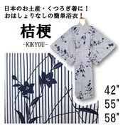【日本製】「桔梗」の花にストライプの入った浴衣 白地に紺柄