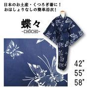 【日本製】「蝶々」が舞って華やかな婦人浴衣  紺地に白柄