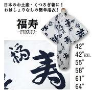 【日本製】縁起が良い「福寿」の文字の浴衣 白地に紺柄