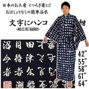 【日本製】「文字にハンコ」柄浴衣 紺地に白柄