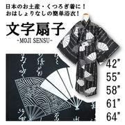 【日本製】「古典文字」に人気の「扇子」柄浴衣 黒地に白柄