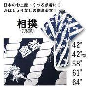 【日本製】日本の国技!「相撲」(力士)柄 紺地に白柄