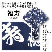 【日本製】縁起が良い「福寿」の文字の浴衣 紺地に白柄