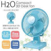 H2O卓上型扇風機