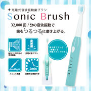 充電式音波振動歯ブラシSonicBrush