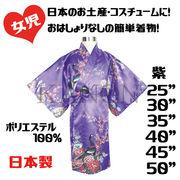 【日本製】子供着物『くじゃくボタン』ポリエステル 紫