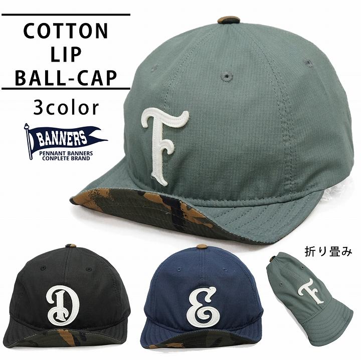帽子 メンズ レディース キャップ ボールキャップ ショートブリム 短いツバ 迷彩 折り畳み PENNANTBANNERS