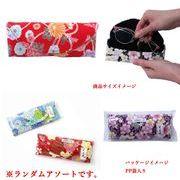 「和物」日本製 華友禅 メガネ用ハードケース ランダムアソート