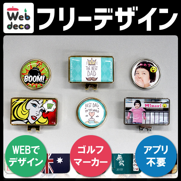Web deco ゴルフマーカー フリーデザイン オーダーメイド ギフトに最適