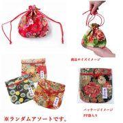 「和物」日本製 華古紋 小巾着 ランダムアソート