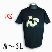 『心』漢字Tシャツ 黒 M~3L