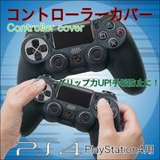 プレイステーション4専用コントロールカバー