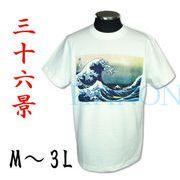 葛飾北斎『三十六景』神奈川沖浪裏 浮世絵Tシャツ 白 M~3L