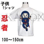 『忍者』子供Tシャツ 白 100~150cm