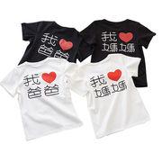 韓国風 男児 女児 半袖Tシャツ キッズ洋服 新しいデザイン 私 愛 父 お母さん 児童